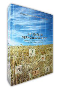 схема вредителей зерновых культур